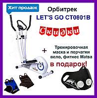 Орбитрек LET'S GO CT0801B. Орбитреки эллиптические тренажеры. Магнитные орбитреки, фото 1