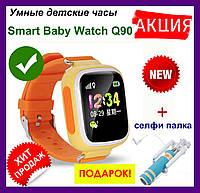 Умные детские часы Smart Baby Watch Q90 (Q80) с GPS-трекером оранжевые. Умные часы. Smart Watch. Часы с GPS, фото 1