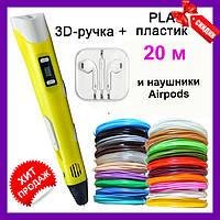 3D ручка 2 pen желтая. 3D-Ручки для детского творчества. 3D ручка для рисования, фото 1