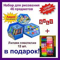 Набор для рисования 46 предметов + Липаки пластелин цена за набор!(в набор входит 12 пластилинов разного цвета, фото 1