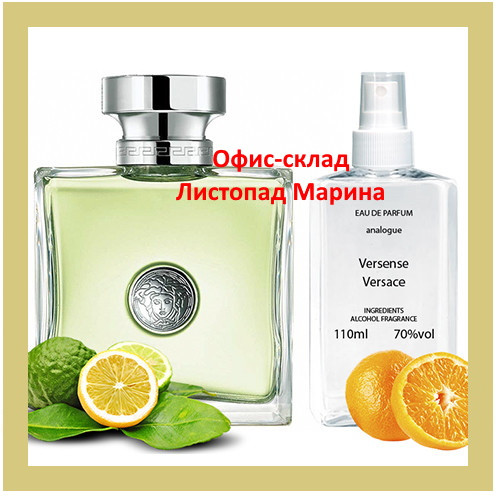 Versace Versense для женщин Analogue Parfume 110 мл