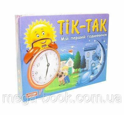 Гра ТІК - ТАК мій перший годинник Artos