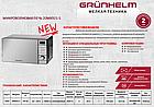 Микроволновая печь Grunhelm 20MX921-S (нержавейка, зеркальная), фото 2