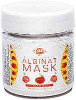 Альгинатная маска Naturalissimo с манго 50г