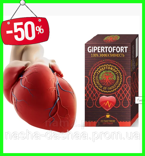 Gipertofort (Гипертофорт) эффективный метод борьбы с гипертонией.