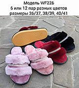 Женские тапочки оптом. 36-41рр. Модель тапочки WF226