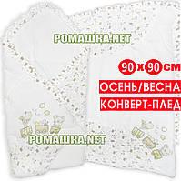 Демисезонный ВЕЛЮРОВЫЙ конверт-плед на выписку, подкладка - хлопок, утеплитель - холлофайбер, 90х90см, Украина