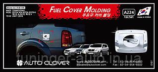 Хром-накладки на лючок бензобака SSANGYONG Rexton 2002- (Autoclover A224)