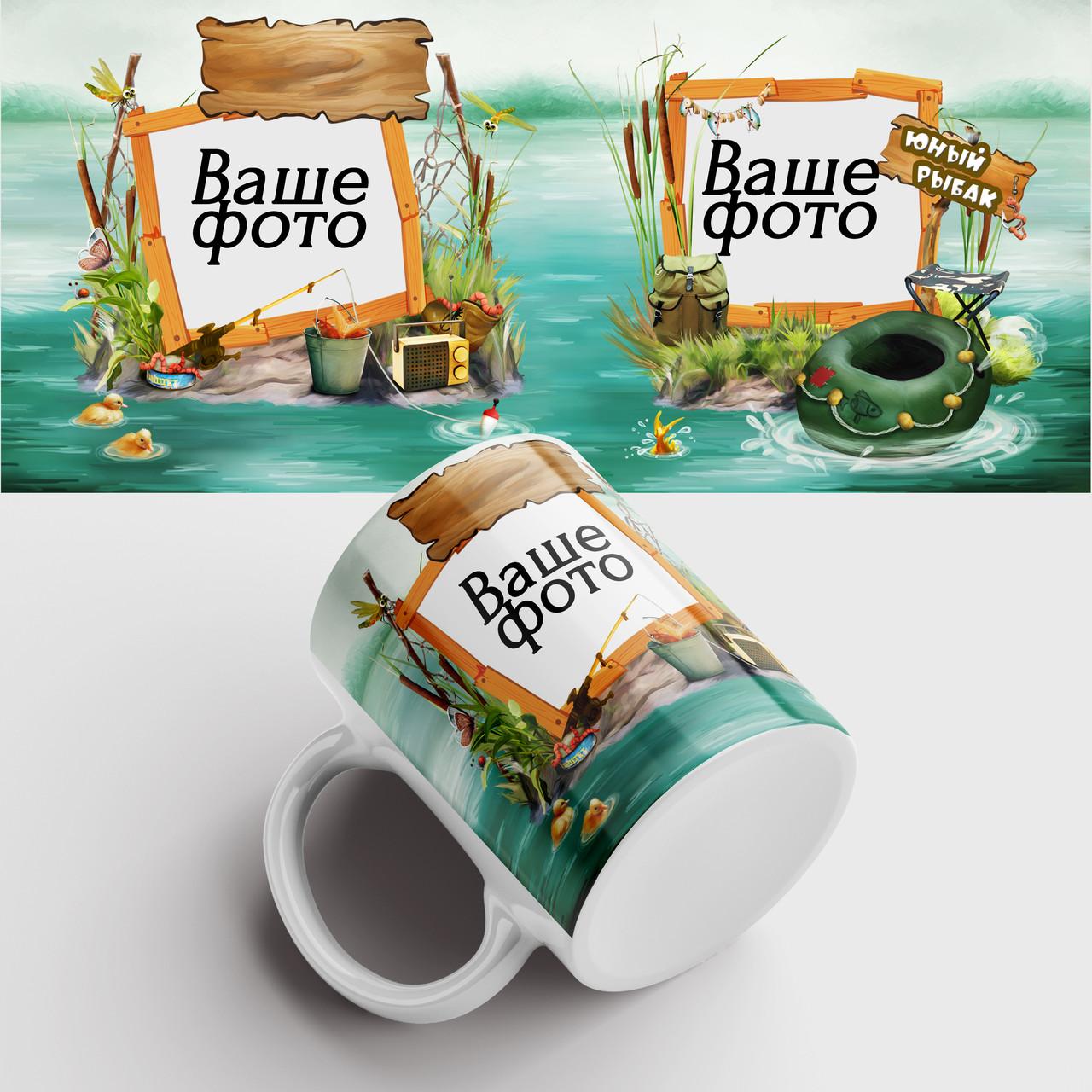 Кружка подарок Рыбаку. Чашка с принтом Юный рыбак. Чашка с фото