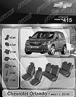 Авточехлы Chevrolet Orlando 2010- (7 мест) EMC Elegant