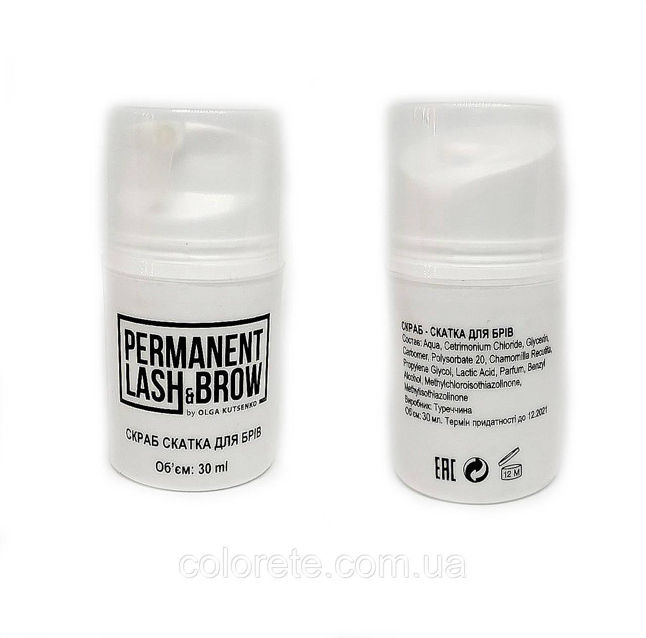 Скраб-скатка Permanent lash&brow с дозатором, 30 мл.