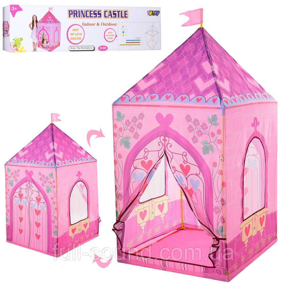 Детская палатка для игр дворец принцессы M 5780