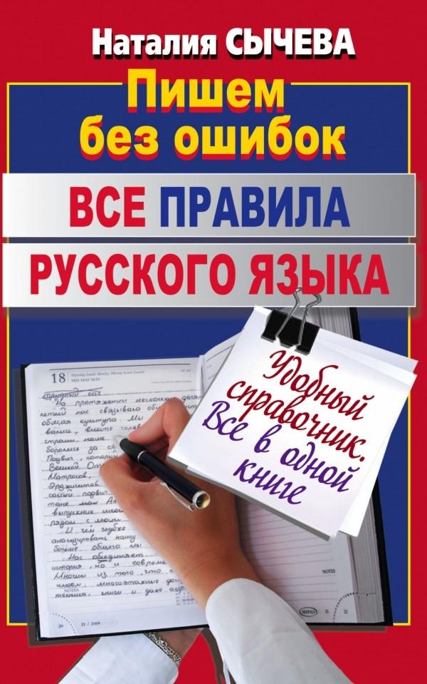 Всі правила української мови