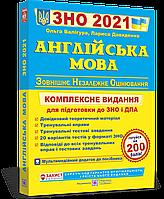 ЗНО 2021. Комплексна підготовка. Англійська мова.