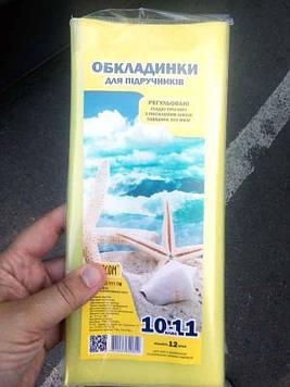 Комплект обложек для учебников 1111-ТМ 10-11 класс 200мкм 12шт (регулируемые) Tascom