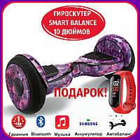 Гироскутер Smart Balance 10 дюймов Фиолетовый космос. Гироборд 10 дюймов FZN. Гіроскутер гіроборд. Автобаланс