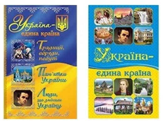 Глория Україна - єдина країна