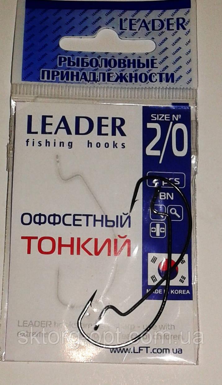 Крючок Leader Офсетный Тонкий BN №2/0