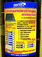 Теплошумоизоляция автомобильная 4х слойная Аллигатор 800