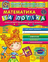 Математика та логіка. Дивосвіт (від 5 років)