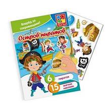 Набор для творчества с мягкими наклейками Vladi Toys Пираты SKL11-180934