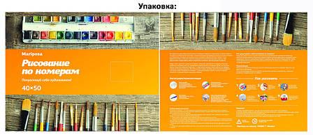 Картина за номерами Mariposa Рожевий кущ 40*50 см (в коробці) арт.MR-Q2086, фото 2