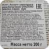 Шоколад черный и молочный Grazioso Selection Classic style Maitre Truffout 200 г Австрия, фото 3