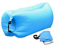 Голубой Надувной ламзак диван Lamsak AirSofa 215х75 см + Чехол для переноски (Пляжный диван)