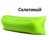 Надувной салатовый ламзак диван Lamsak AirSofa 210х70 см