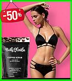 Body Blendz - кофейный скраб для тела от целлюлита и растяжек (Боди Блендз), фото 4