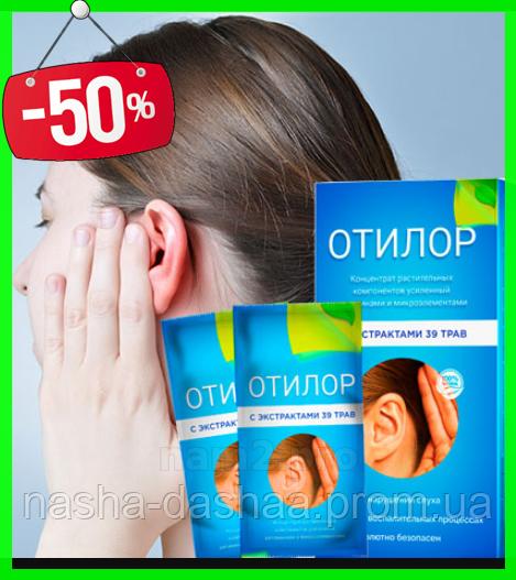 Средство для улучшения слуха Отилор