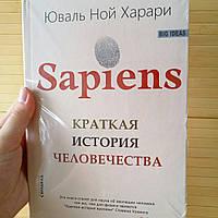 Харари Sapiens. Краткая история человечества (твердый переплет, большой формат, офсет)