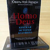 Харари Homo Deus. Краткая история будущего (твердый переплет, большой формат, офсет)