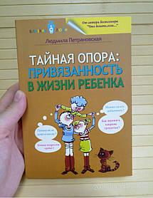 Тайная опора: привязанность в жизни ребенка Петрановская Людмила