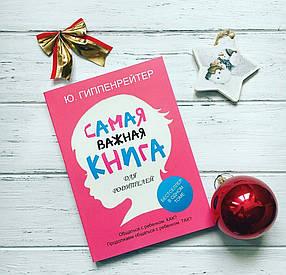 Самая важная книга для родителей Гиппенрейтер Юлия