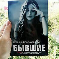 Наталья Краснова Бывшие. Книга о том, как класть на тех, кто хотел класть на тебя