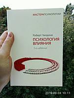 Чалдини Психология влияния (мягкий переплет, белая бумага)