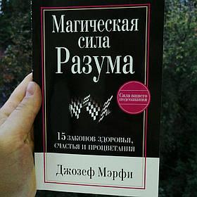 Джозеф Мэрфи Магическая сила разума