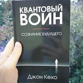 Квантовый воин: сознание будущего Джон Кехо