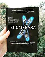 Теломераза Как сохранить молодость, укрепить здоровье Майкл Фоссел