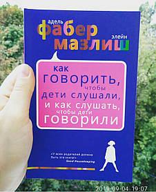 Фабер Как говорить, чтобы дети слушали, и как слушать, чтобы дети говорили