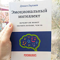 Книга Эмоциональный интеллект. Почему он может значить больше, чем IQ Дэниел Гоулман
