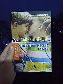 Лабиринт души: терапевтические сказки. О.В. Хухлаева, О.Е. Хухлаев