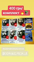 Валерий Синельников комплект 8 книг