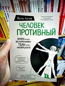 """Книга """"Человек Противный."""" Зачем нашему безупречному телу столько несовершенств. Йаэль Адлер"""