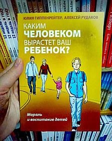Каким человеком вырастет ваш ребенок - Юлия Гиппенрейтер