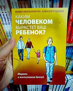 Каким человеком вырастет ваш ребенок - Юлия Гиппенрейтер, фото 2