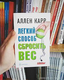 """Книга """"Легкий способ сбросить вес"""" Аллен Карр"""