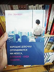 """Книга """"Хорошие девочки отправляются на небеса, а плохие - куда заходят"""" Уте Эрхардт"""