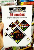 """Майкл Роуч, Мирзакарим Норбеков """"20 ошибок, которые разрушают вашу жизнь, и как их избежать """""""